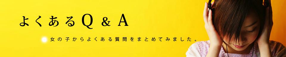 よくあるQ&A:女の子からよくある質問をまとめてみました。