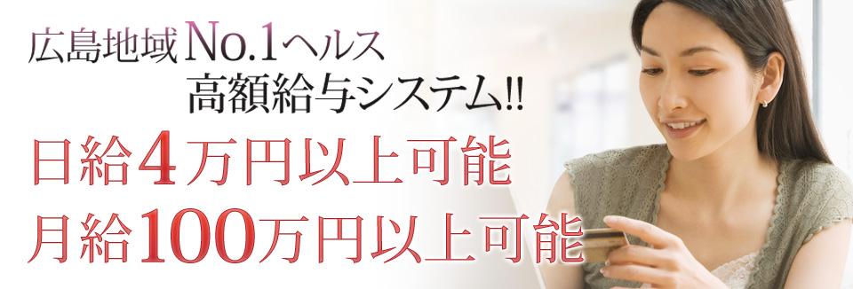 広島地域No.1ヘルスの広島県高額給与システム!!