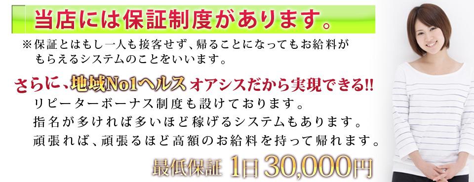 当店には保証制度があります:最低保証1日30,000円